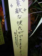 星に願いを その2 (リーガロイヤルホテル編)_b0054727_074024.jpg