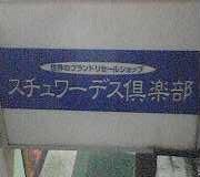 b0049331_0115461.jpg