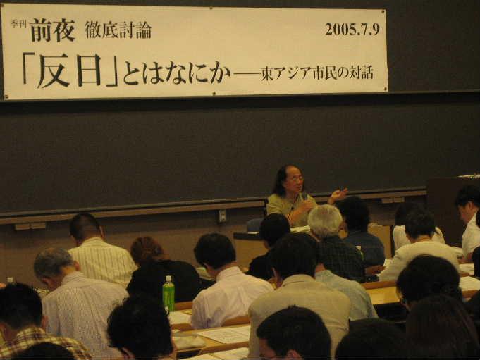 ■徹底討論■「反日」とは何か  東アジア市民の対話 東京で開催_d0027795_21554811.jpg