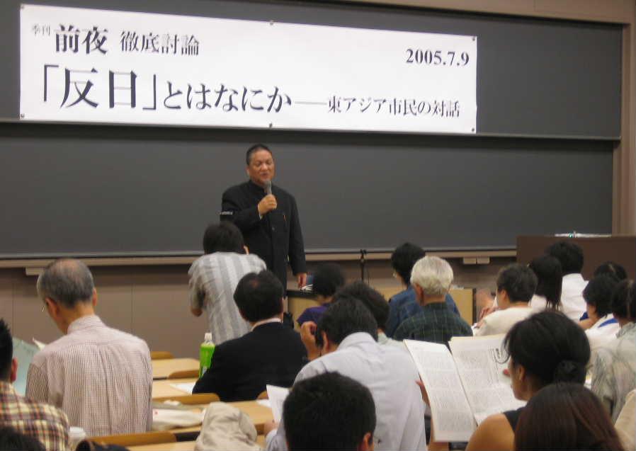 ■徹底討論■「反日」とは何か  東アジア市民の対話 東京で開催_d0027795_2157329.jpg