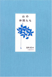 新刊「山の仲間たち」発売のご案内_d0045404_19214740.jpg