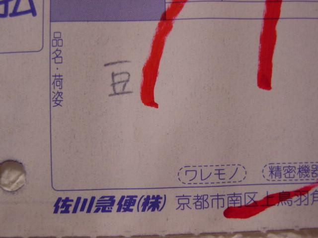 b0039746_7462677.jpg