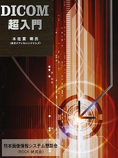 DICOM超入門_d0004022_19444.jpg