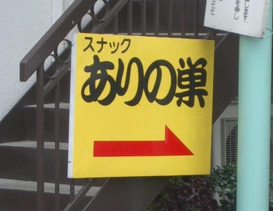 ・・・コロリ_c0001670_21335424.jpg