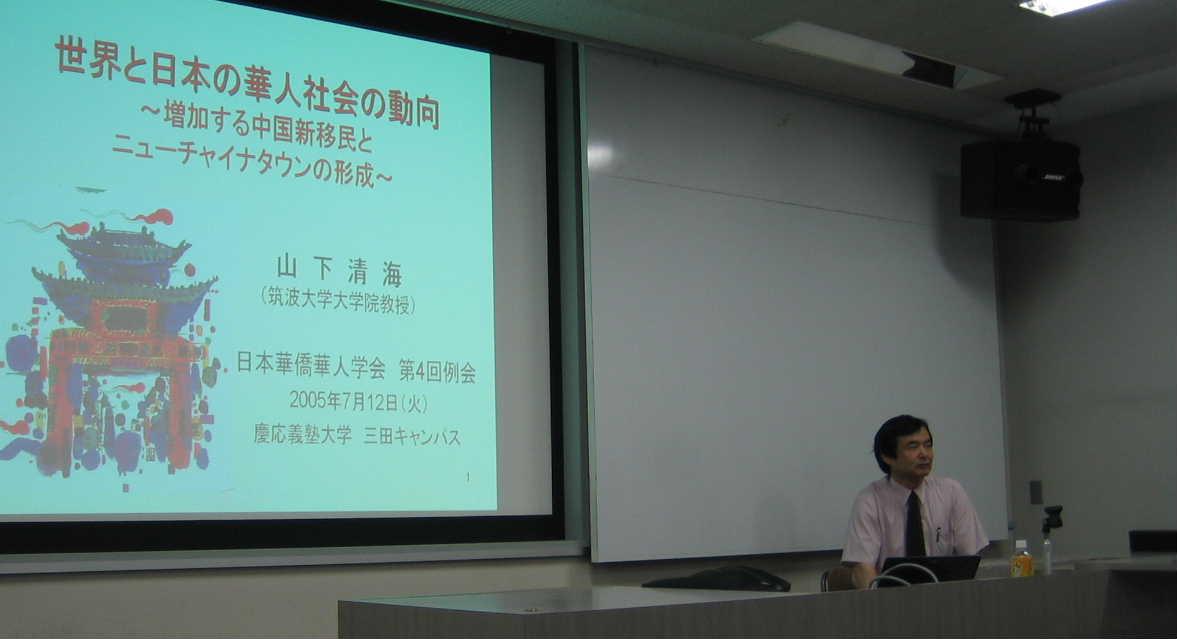 日本華僑華人学会の第4回例会 慶応義塾大学三田キャンパスで開催_d0027795_881035.jpg