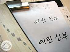 ∵韓国映画〜オリン  シンプ(幼い花嫁)_d0040733_17455030.jpg