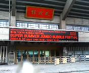 SUPER SUMMER JUMBO BUBBLE FESTiVAL@日本武道館_e0026962_0491575.jpg