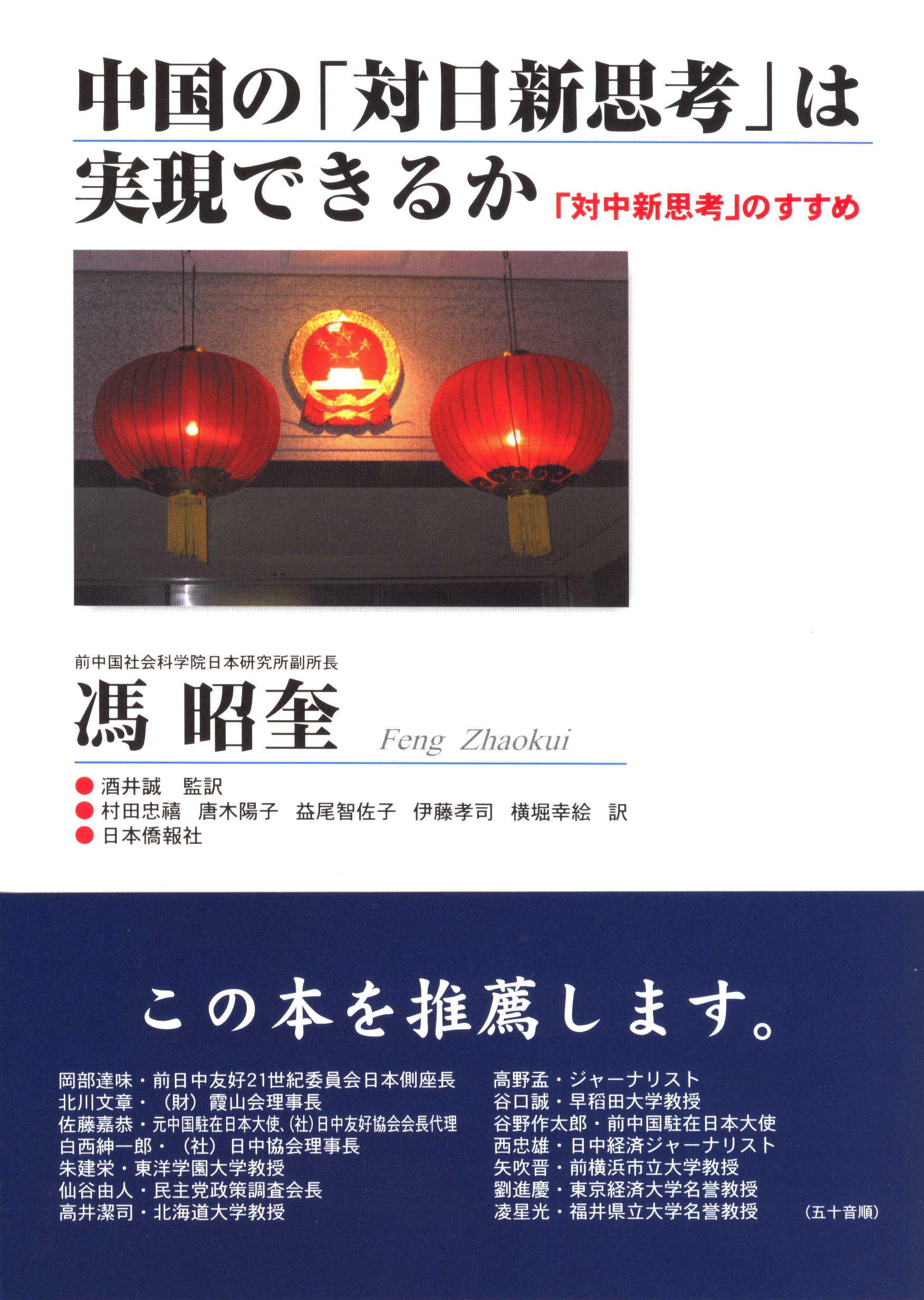 馮昭奎氏の新著《中日関係問題報告》、香港の出版社から刊行_d0027795_834591.jpg
