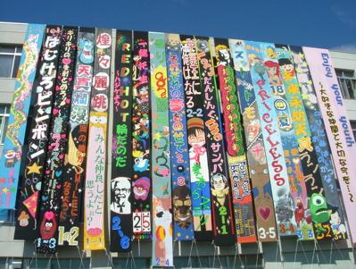 学校祭、垂れ幕部門 : kawataro ...