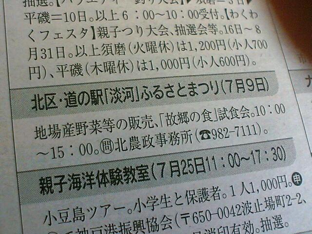 【北区】道の駅 淡河【Prologue】_d0068879_913565.jpg