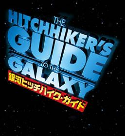 「銀河ヒッチハイク・ガイド」_a0037338_20325412.jpg