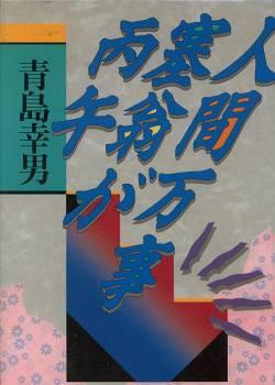 青島幸男を読む 2 「人間万事塞翁が丙午」_d0065324_22271486.jpg
