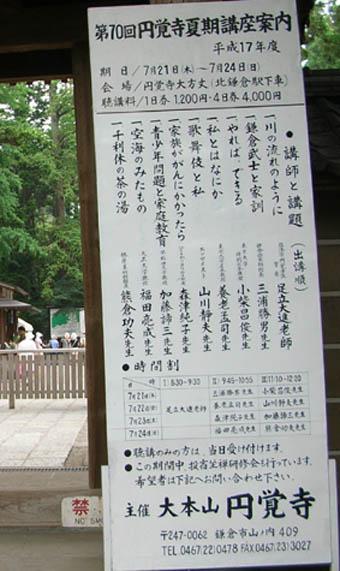 明日から待望の円覚寺夏期講座(7月21日~24日まで)_c0014967_18571617.jpg