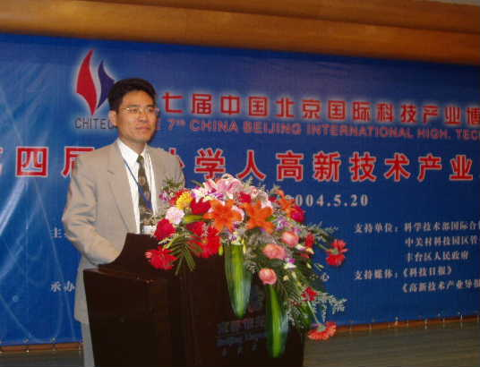 辛平博士、東芝セラミックス部長級幹部に昇進。おめでとうございます ...