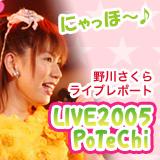 野川さくらライブレポート「フォトギャラリー」更新! _e0025035_100037.jpg