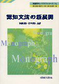 『認知文法の新展開』――カテゴリー化と用法基盤モデル_a0013687_22535838.jpg