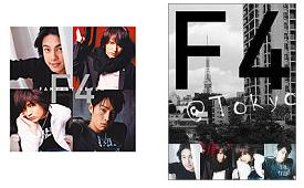 F4@TOKYO&Fantasy 4ever発売っ!!_b0037191_13554788.jpg