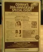 O\'SHMAN\'S 20th ANNIVERSARY SPECIAL EVENT_c0060412_10174876.jpg