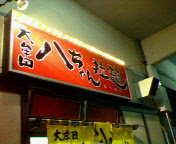 大牟田駅_d0032156_2345018.jpg