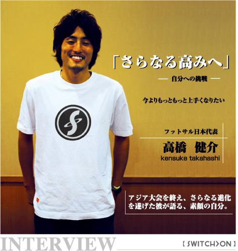 サッカー選手へのインタビューのページです。_c0074929_23559100.jpg