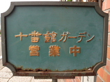 さよなら、聖マリアンナ東横病院_d0046025_1504522.jpg