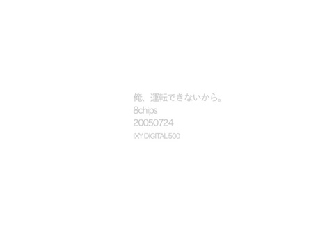 a0030795_2225453.jpg