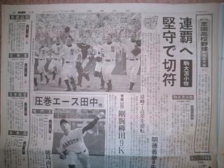 夏の甲子園3年連続出場決定!_c0051920_225699.jpg