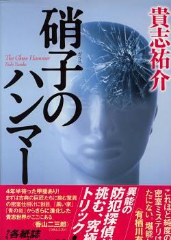 貴志祐介を読む 1 「硝子のハンマー」_d0065324_21102757.jpg