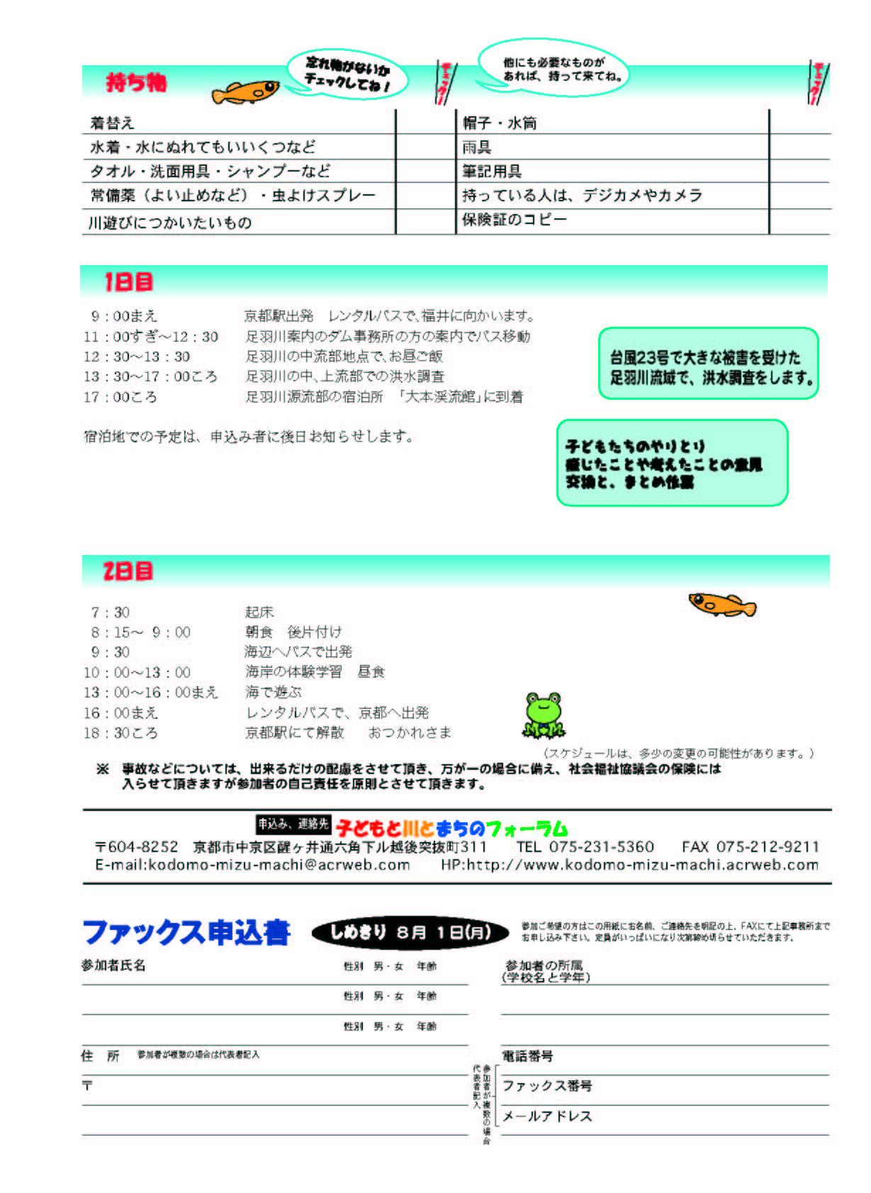 夏休み子ども流域ワークショップお知らせ_e0008880_1248978.jpg