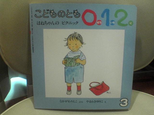 82冊目・・・「はねちゃんの ピクニック」_b0053618_11281587.jpg