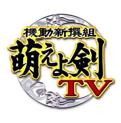 広井王子×高橋留美子の最強タッグ『機動新撰組 萌えよ剣TV』_e0025035_10191055.jpg