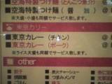渋谷で発見! 「東京・・・」_c0033210_21345559.jpg