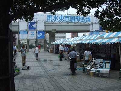 雨水東京国際会議_d0004728_5293245.jpg
