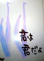 b0038037_033383.jpg