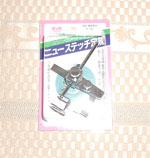 d0045474_1846894.jpg