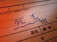 名簿作成(物故者)_b0054727_2318062.jpg