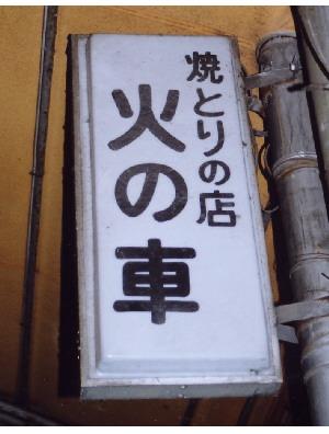 ストリート・オブ・ファイヤー_a0037241_19583229.jpg