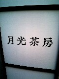 b0029024_20311136.jpg