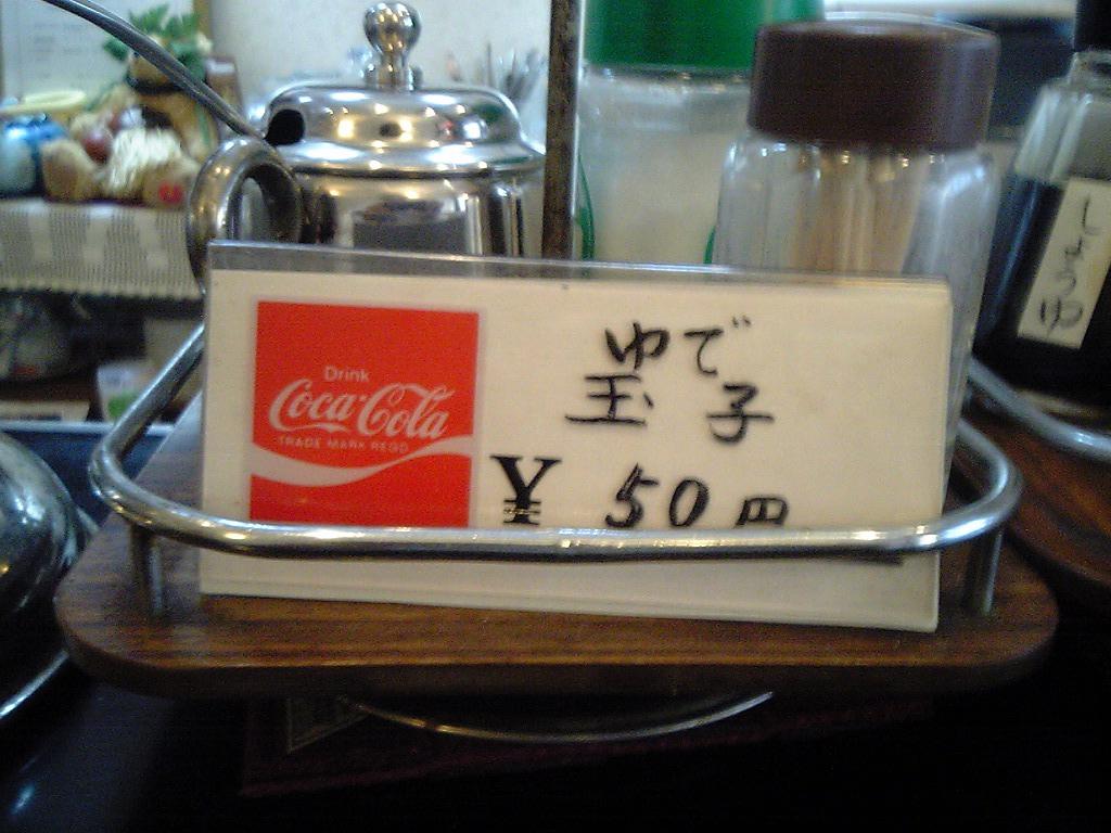 喫茶店_d0057843_18295529.jpg