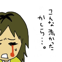 ウソ泣き出来ないじゃないか。_a0012117_23265816.jpg