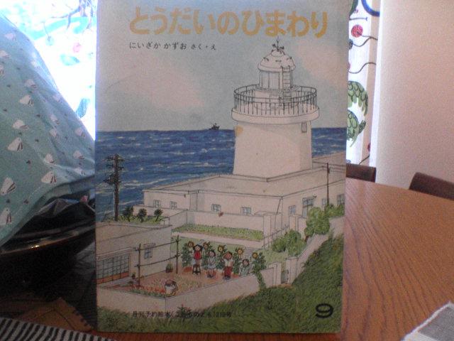 85冊目 夏休み特集(2) 「とうだいのひまわり」_b0053618_11201314.jpg