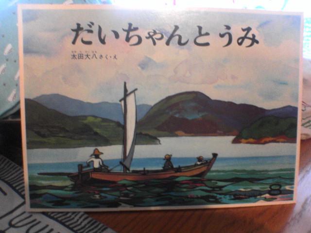 86冊目 夏休み特集(3) 「だいちゃんとうみ」_b0053618_1710198.jpg