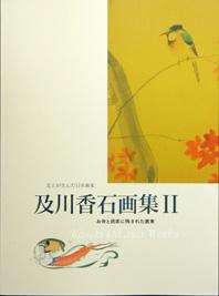 及川香石画集Ⅱ_c0061284_22531471.jpg