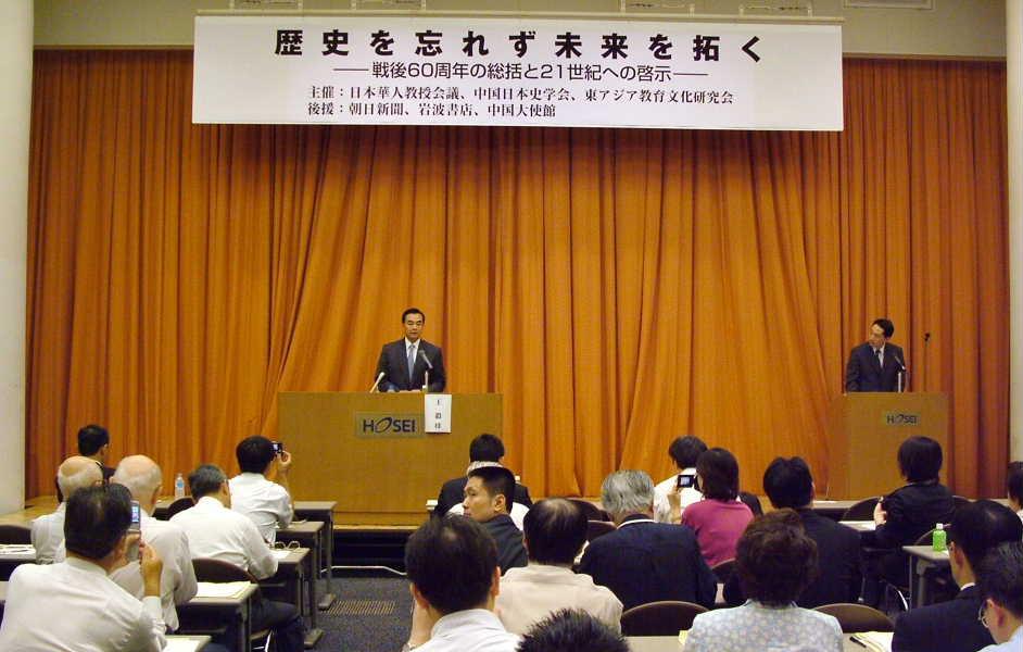 歴史を忘れず 未来を拓く――戦後60周年の総括と21世紀への啓示 国際シンポジウム東京で開催_d0027795_915548.jpg