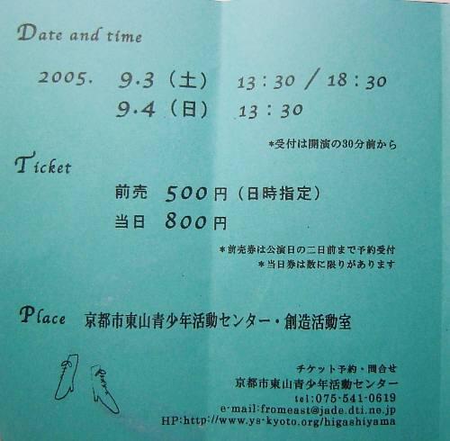 京都橘大学文化政策学科一回生がお芝居と制作をしています、ぜひ_c0009815_18162771.jpg