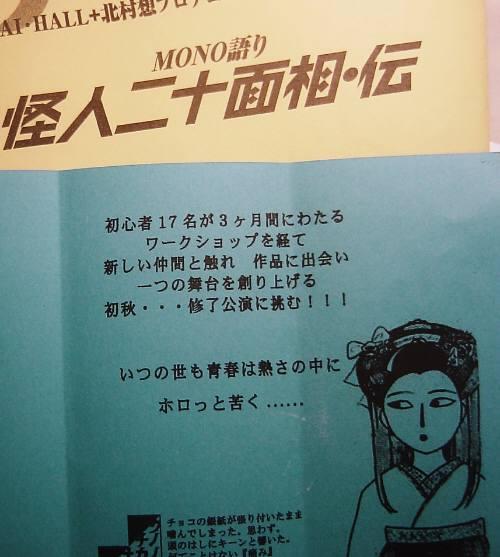 京都橘大学文化政策学科一回生がお芝居と制作をしています、ぜひ_c0009815_18164642.jpg