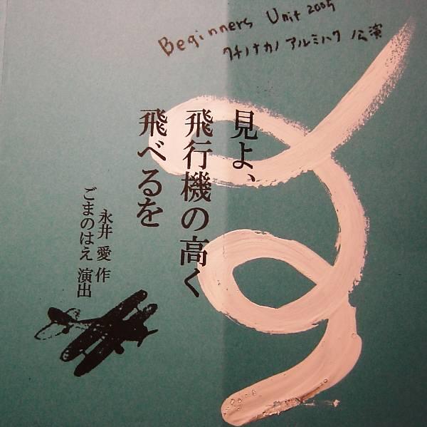 京都橘大学文化政策学科一回生がお芝居と制作をしています、ぜひ_c0009815_1816555.jpg