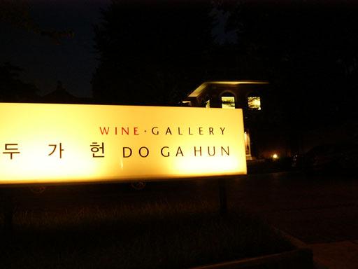 ソウルで一番のワイン数を誇るワインバー_b0048834_10171796.jpg