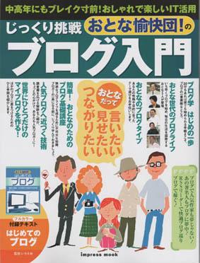 「じっくり挑戦 おとな愉快団!のブログ入門」 (インプレス) _c0014967_12311743.jpg