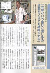 「じっくり挑戦 おとな愉快団!のブログ入門」 (インプレス) _c0014967_12314569.jpg